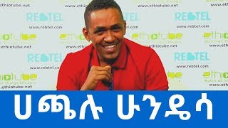 Ethiopia: EthioTube Presents Oromo Music Star Hachalu Hundessa | March 2016