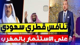"""المغرب والخليج   قطر ترد على """"أكبر هدية"""" سعودية للمغرب !"""