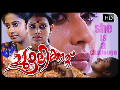 Malayalam full movie Chuzhalikattu   New Malayalam Movies HD   Romantic Thriller