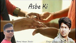 Asbe Ki New Bangla Song 2018 by Sajib Haque