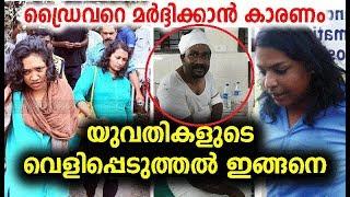 ടാക്സി ഡ്രൈവറെ മർദിച്ച സംഭവത്തിൽ  യുവതികൾ പറയുന്നതിങ്ങനെ  | Malayalam latest news !