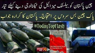PakChin Secret Deal DF41/ Pak China Bus Service / #TodayTopFlash
