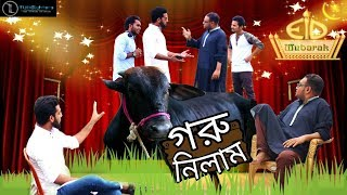 Goru Nilam (Cow Auction) I Eid Special Bengali Short Film 2017 I Directed by Masum Billah