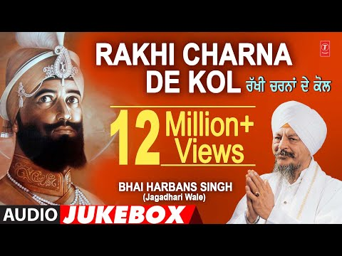 Xxx Mp4 RAKHI CHARNA DE KOL BHAI HARBANS SINGH JI PUNJABI DEVOTIONAL AUDIO JUKEBOX 3gp Sex