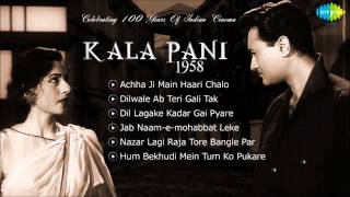 Kala Pani [1958] Songs | Dev Anand | Madhubala | All Songs | Music By S D Burman