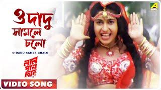 images O Dadu Samle Chalo Lal Pan Bibi Bengali Movie Song Kavita Krishnamurthy