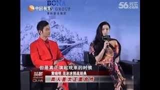 Huang Xiaoming 黄晓明 - White Haired Witch Press Conference (1)