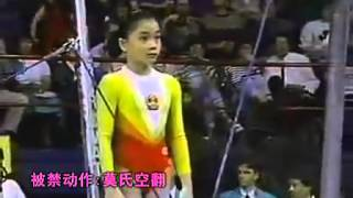 Forbidden Chinese gymnastic moves