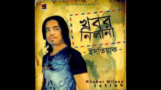 Khobor Nilana By Singer Istiak Hasan
