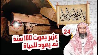 عزير يموت 100 سنة ثم يعود للحياة .. نبيل العوضي يابني إسرائيل الحلقة ( 24 )