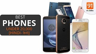 Best Mobile Phones Under Rs 20,000 | India [September 2016] [Hindi-हिन्दी]