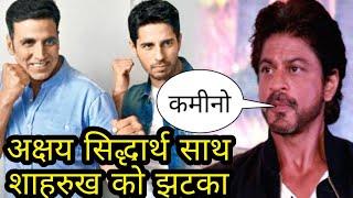 Akshay kumar siddharth malhotra की जोड़ी एक बार फिर नजर, मचा तहलका Shahrukh Khan को झटका