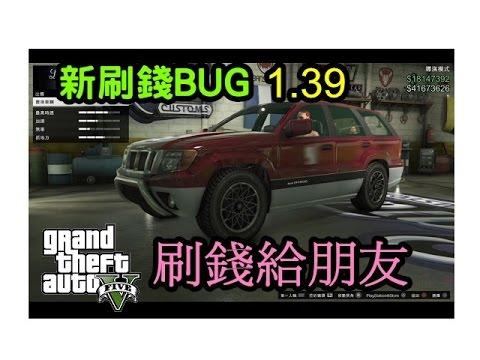 GTA5 線上 1.39 [無限刷錢BUG/刷錢給朋友]快速賺錢造福朋友 money glitch PS4
