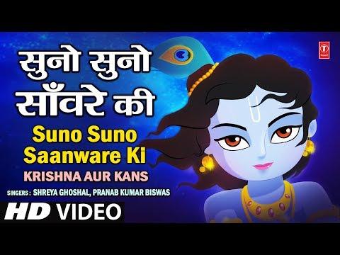 Xxx Mp4 Suno Suno Saanware Ki Krishna Leaving Vrindavan Full HD Song By Shreya Ghoshal I Krishna Aur Kans 3gp Sex