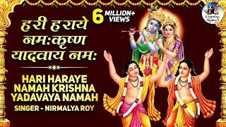 HARI HARAYE NAMAH KRISHNA - SHRI KRISHNA BHAJAN - VERY BEAUTIFUL SONG ( FULL SONG )