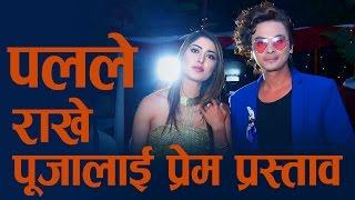 के पल र  पूजा प्रेममा छन् त ?     Paul Shah & Pooja Sharma    Ma Yesto Geet Gaauchu