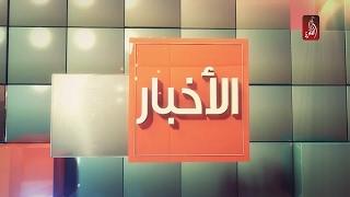 نشرة اخبار مساء الامارات 27-05-2017 - قناة الظفرة