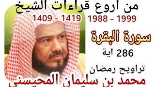 أجمل قراءات الشيخ المحيسني - سورة البقرة كاملة  - Al-Baqarah 286 Ayah - 1988-1999