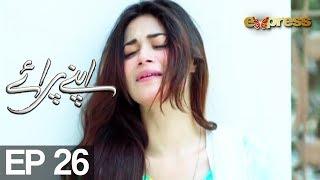 Apnay Paraye - Episode 26 | Express Entertainment - Hiba Ali, Babar Khan, Shaheen Khan