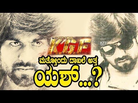 Rocking Star Yash's KGF New Kannada Movie - ಮತ್ತೊಂದು ದಾಖಲೆ ಅತ್ತ ಯಶ್