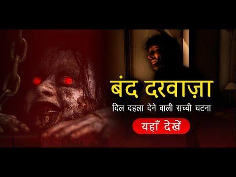 Xxx Mp4 Band Darwaza Short Horror Film Story In Hindi Bhoot Ki Kahani In Hindi भयंकर भूत की डरावनी कहानी 3gp Sex
