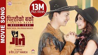 "New Nepali Movie - ""Shatru Gate"" Song || Piratiko Barko || Kali Prasad Ft. Paul, Aanchal"