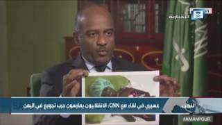 عسيري في لقاء مع CNN: الانقلابيون يمارسون حرب تجويع في اليمن