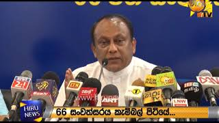 SLFP charges bond scam is the reason for decline in investments
