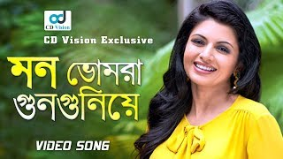 Mon Vomora Gunguniye | HD Movie Song | Vagoshri | CD Vision