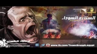 الستاره السوداء قصة رعب صوتية لـ محمد حسام انتاج ارعابك مهمتنا