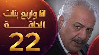مسلسل انا واربع بنات الحلقة 22 الثانية والعشرون | HD - Ana w Arbaa Banat Ep 22
