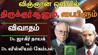 விஞ்ஞான ஒளியில் திருக்குர்ஆனும் பைபிளும் | விவாதம் FULL | Dr. Zakir Naik vs Dr. William Campbell
