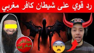 تعليق نوستيك علي فيديو (رد قوي على شيطان كافر مغربي)