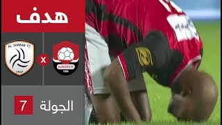 هدف الرائد الاول ضد الشباب (شيكابالا) فى الجولة السابعة من الدوري السعودي للمحترفين