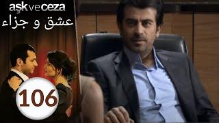 مسلسل عشق و جزاء - الحلقة 106