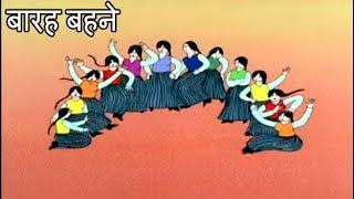 The Jackdaw Girls | बारह बहने | Folk Tales | Kids Stories In Hindi