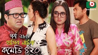 হাসির নতুন নাটক - কমেডি ৪২০ Bangla New Comedy Natok Comedy 420 EP 288 | Ahona & Siddik- Serial Drama