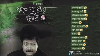Kumar Bishwajit - Ek Kothar Chithi - Full Audio Album