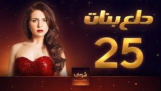 مسلسل دلع بنات الحلقة 25 الخامسة والعشرون   HD - Dalaa Banat Ep 25