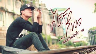 เเค่ได้รักก็พอ -Pue Kai(ผือ ไก่) : PM (official MV)