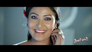 Jarur Aaunu - Jaba Dinle Sanjh Lai Paunchha - AADHI BAATO - Swaroop Raj Acharya