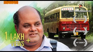 BALANCE - Kerala State award winning Short film starring : SUNIL SUKHADA