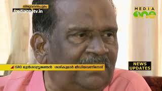 നിയമവിരുദ്ധമായ വഴികളിലൂടെയാണ് ചാരക്കേസ് ഉണ്ടാക്കിയത് | ISRO spy case | Scientist D Sasikumar