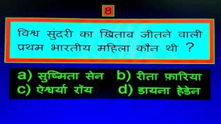 GK General Knowledge Questions and Answers Hindi Part - 56.