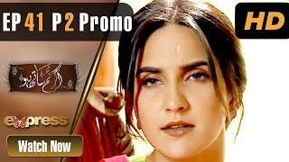 Drama | Agar Tum Saath Ho - Episode 41 Part 2 Promo | Express Entertainment Dramas | Humayun Ashraf