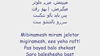 Erfan -Khoone Khali- Lyrics on screen