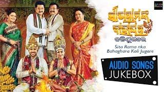 SitaRama nka Bahaghara Kali Jugare | Audio Songs Jukebox | Odia Movie | Sabyasachi Mishra | Manesha