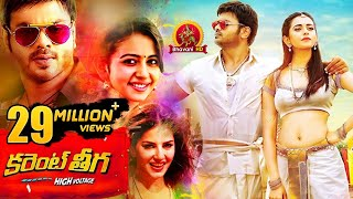 Download Current Theega Full Movie || Sunny Leone, Manchu Manoj, Rakul Preet Singh || Current Teega 3Gp Mp4