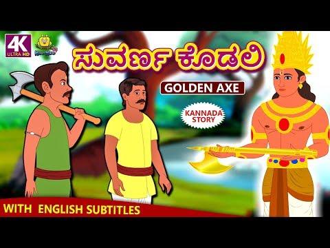 Xxx Mp4 Kannada Moral Stories For Kids ಸುವರ್ಣ ಕೊಡಲಿ Golden Axe Kannada Fairy Tales Koo Koo TV 3gp Sex