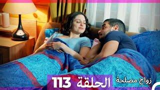 Zawaj Maslaha - الحلقة 113 زواج مصلحة